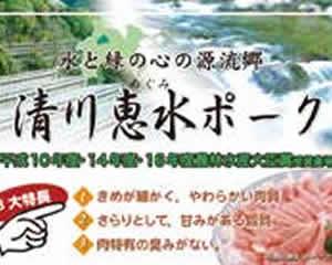 清川恵水ポーク